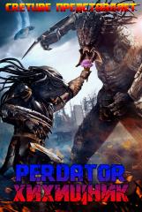 PERDator - постер.png